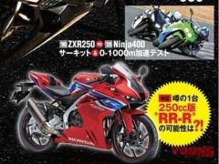 Honda phát triển CBR250RR-R trang bị động cơ 4 xylanh, cạnh tranh với Kawasaki ZX-25R?